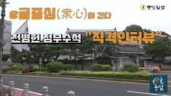 [e글중심] 전병헌 정무수석 직격 인터뷰 뒷얘기