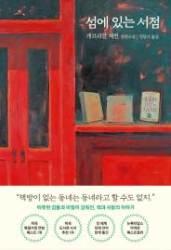 [책 속으로] 세상을 향한 창이 된 동네 책방…달콤·따뜻한 소설에 관한 소설