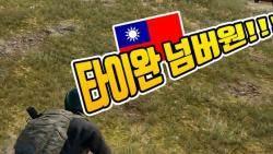 """""""타이완 넘버원""""…게임·영화 등에 확산되는 '중국인 비하'"""