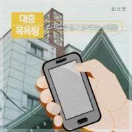 [카드뉴스] 목욕탕에 스마트폰 들고 들어오는 사람들