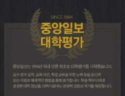 대학평가 1위 서울대···연세대·고려대 제친 2,3위는