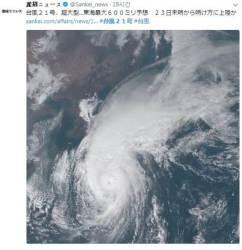 <!HS>태풍<!HE> '란' 강타···하늘서 보니 일본열도 사라졌다