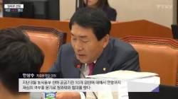 """[국감 HOT 영상] 2017년 국감은 '내로남불' 국감…여도 야도 """"너도 했잖아"""""""