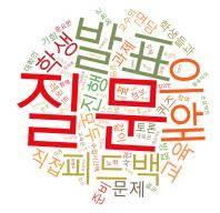 [대학평가] 수강신청 경쟁률 392대 1…강의왕 교수들 비법