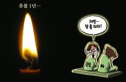 [박용석 만평] 10월 27일