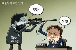 [박용석 만평] 10월 31일