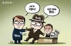 [박용석 만평] 11월 1일