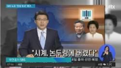SBS 노사, <!HS>노무현<!HE> '논두렁 시계 보도' 진상조사 나서기로