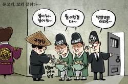 [박용석 만평] 11월 2일