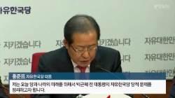 """[전문]홍준표 '朴 제명' 기자회견…""""박근혜당 멍에 벗어나야"""""""