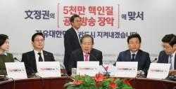 """김태흠, 홍준표 면전에서 """"서청원 쫒아내려면 <!HS>김무성<!HE>도 받지 말라"""""""