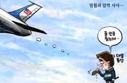 [박용석 만평] 11월 7일