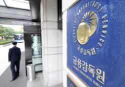 금감원 신입 최종 면접서도 이름ㆍ출신ㆍ학교 안 밝힌다