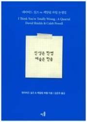 스승과 제자 사이, 계급장 뗀 두 작가의 문학·인생 끝장 토론