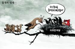[박용석 만평] 11월 10일