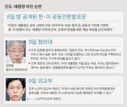 """한·미 정상 발표 '인도·태평양 라인' … <!HS>청와대<!HE>선 """"동의 안해"""""""