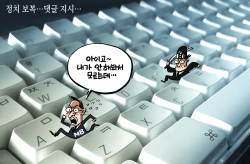 [박용석 만평] 11월 13일