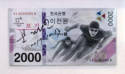 [서소문사진관] 화폐 속에 담긴 동계올림픽.