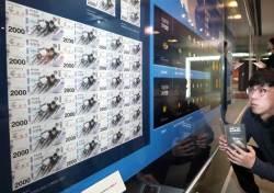 [사진] 화폐로 보는 동계올림픽