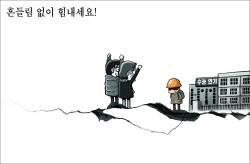 [박용석 만평] 11월 16일