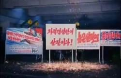 """[북한TV속의 삶 이야기] """"반성코크스 자체 생산으로 대북제재에 큰 구멍"""""""