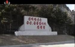 """[북한TV속의 삶 이야기] 김일성 """"단천지구 돌산은 금산이며 돈산이다"""""""