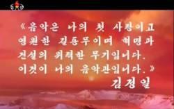 북한, 계승되고 있는 <!HS>김정일<!HE>의 '음악정치'