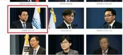 <!HS>청와대<!HE> 홈페이지에서 사라진 전병헌 수석 사진