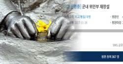 위안부 피해 할머니들 가슴에 대못 박는 '위안부 재창설' <!HS>청와대<!HE> 청원