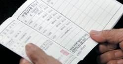 소득·재산 오른 263만세대 건보료 오른다…128만세대는 인하