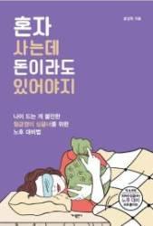 [더,오래 반려도서] 3040 싱글녀에게 전하는 노후 대비법