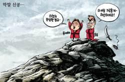 [박용석 만평] 11월 20일