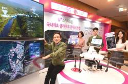 """""""실종아동 찾기부터 물류까지""""…LG유플러스, <!HS>드론<!HE> 사업 진출"""