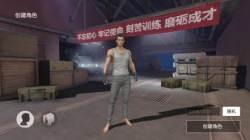 <!HS>시진핑<!HE> 사상 도배한 '배틀 그라운드' 중국 짝퉁 게임