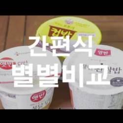 [간편식 별별비교] 법원 간 CJ·오뚜기·동원 컵밥 전쟁 결과는?