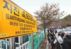 [단독] 포항 12개 고사장에 지진계, 예비시험장 이동용 버스도 대기