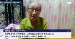위안부 피해 할머니, 생활지원금 1000만원 모아 포항에 기부