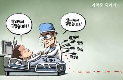 [박용석 만평] 11월 23일