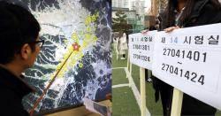 수능 전날까지 총 63차례 여진…포항 수능 시험장에 지진계 설치