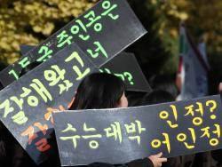 """[미리보는 오늘] """"수능대박 인정? 어 인정!"""""""