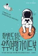 [책 속으로] 과학으로 상상하는 우주여행 에피소드