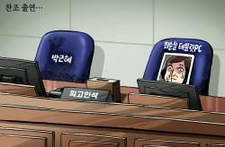 [박용석 만평] 11월 29일