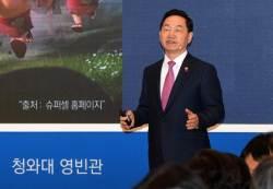 김상곤 부총리가 청와대서 인재로 꼽은 인물은 싸이·<!HS>이연복<!HE>