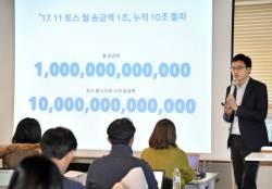 [벤처와 중기] '토스' 월 송금액 1조 돌파 … 2년 만에 세계 35위로 성장