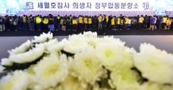 안산 시민단체가 발의한 '4·16 <!HS>세월호<!HE> 조례안', 시의회서 제동