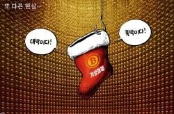 [박용석 만평] 12월 11일