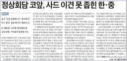 """靑, '한·중 <!HS>정상<!HE> 공동선언 없다'…""""필수 사항 아니다"""""""