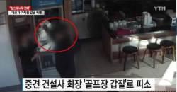 """""""쥐 잡아먹었냐 천하게···"""" 골프장 직원 폭행 CCTV공개"""