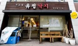 [라이프 스타일] 강남 간 무교동 유정낙지