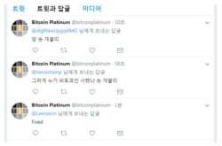 """""""숏 개꿀띠"""" 비트코인 허위 정보 올린 고등학생 신변보호"""